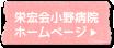 栄宏会小野病院 ホームページ